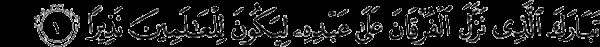 qs-al-furqan-1