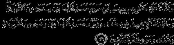 quran-surat-al-maidah-46