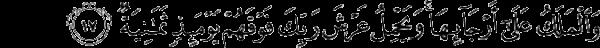 Surah Al-Haqqah Ayat 17 dan Artinya