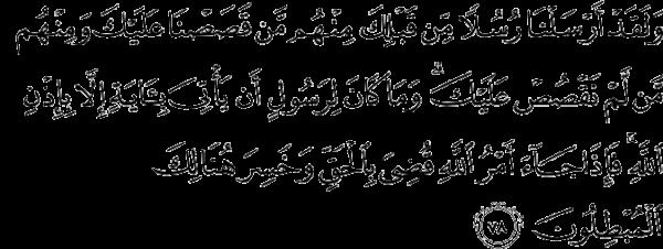 QS Al-Mukmin ayat 78 - Dalil Naqli Iman Kepada Rasul Allah