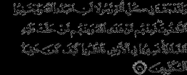 QS An Nahl ayat 36 - Dalil Naqli Iman Kepada Rasul Allah